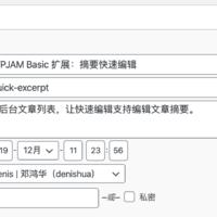 WPJAM Basic 扩展:摘要快速编辑