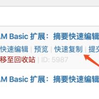WPJAM Basic 扩展:文章快速复制