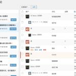 「Sweet 果酱小程序」3.0 发布