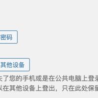 使用内存缓存优化 WordPress 用户会话功能