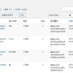 WPJAM「用户管理插件」新增记录用户最后登录时间功能