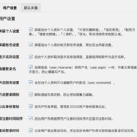 WPJAM「用户管理插件」:自定义头像,屏蔽个人设置,优化姓名设置,隐藏登录名,限制登陆失败次数,防止暴力破解等功能