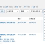 WPJAM「分类管理插件」新增文章过滤功能