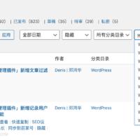 在 WordPress 后台如何使用分类和标签进行过滤文章列表?