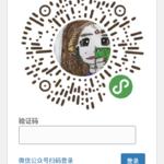 果酱小程序功能介绍:使用微信小程序扫码登录 WordPress
