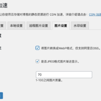 iOS 14 支持 WebP,WPJAM Basic 4.5 也支持在 Safari 14 上 WebP 图片