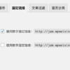 WPJAM「分类管理插件」新增标签和分类的固定链接使用ID