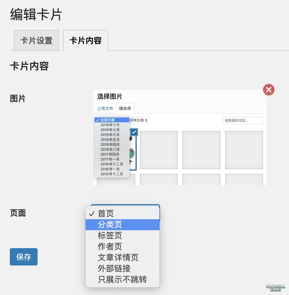 卡片模板直接设置博客内部的链接
