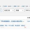 WPJAM「评论增强插件」支持后台添加评论