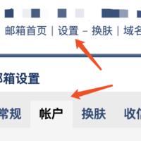 使用 QQ 邮箱设置 WordPress SMTP 发信