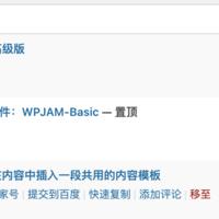 WPJAM Basic 扩展:文章浏览统计