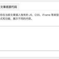 WPJAM Basic 扩展:文章页代码