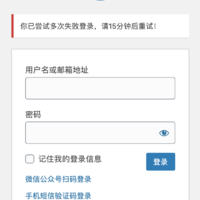 限制登录尝试次数的 WordPress 插件:Limit Login Attempts