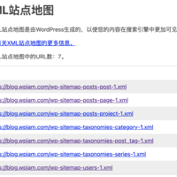 无需任何插件,WordPress 已经内置了 sitemap 功能