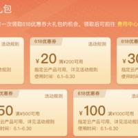 阿里云618活动有什么优惠?如何购买更便宜?