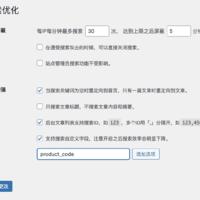WPJAM「搜索优化」:WordPress 一键式搜索优化增强插件