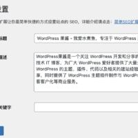 一个函数就搞定 WordPress 设置页面开发