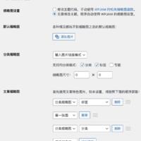 WPJAM Basic 功能详细介绍:缩略图设置