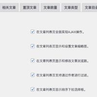 WPJAM Basic 功能详细介绍:文章设置